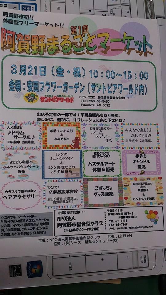 3/21安田サントピアワールドで「体験型フリーマーケット‼第1回阿賀野まるごとマーケット」出店します!_f0309404_8484848.jpg