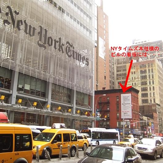ニューヨーク・タイムズ本社ビル横に登場中の抗議看板_b0007805_13322731.jpg