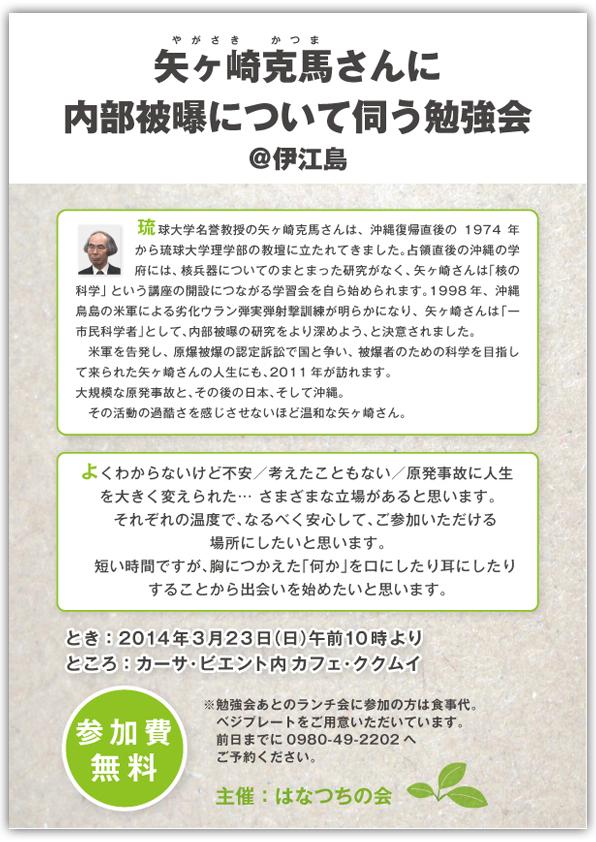 勉強会を開きます。_d0174105_21303162.jpg