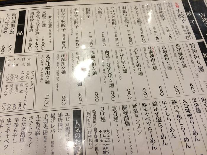 Love 吉祥寺 (3) 寒い日の赤いスープ「 蒼龍唐玉堂」_f0062122_20575049.jpg