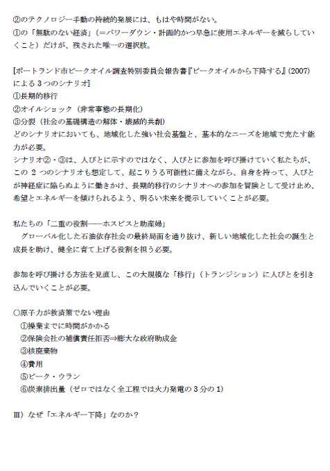 第3回トランジション・ハンドブック読書会(第2章)_f0205929_21335147.jpg