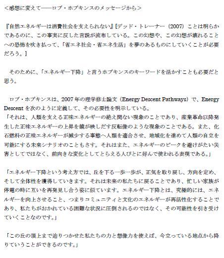 第3回トランジション・ハンドブック読書会(第2章)_f0205929_2134174.jpg