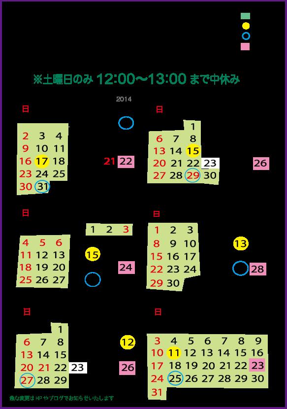 パテ屋カレンダー_f0206733_1793335.png