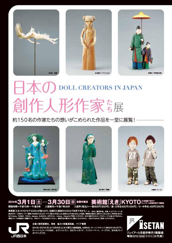 『日本の創作人形作家たち展・京都』開催中_d0079147_1642157.jpg
