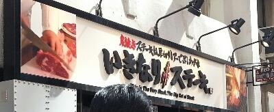 銀座 いきなりステーキ!_a0187658_22583939.jpg