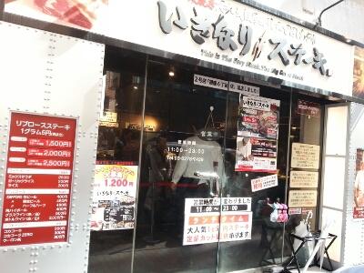 銀座 いきなりステーキ!_a0187658_22585350.jpg