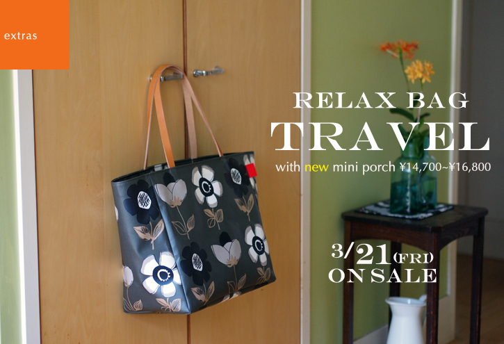 春に、relax bag travel _e0243765_1214087.jpg