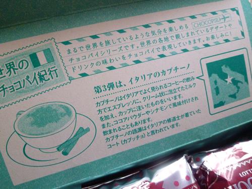 【LOTTE】CHOCO PIE カプチーノ_c0152767_2154682.jpg