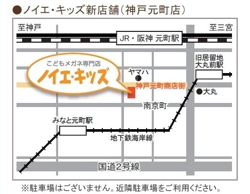 プレオープン!!ノイエキッズ神戸元町店_e0200978_10461730.jpg