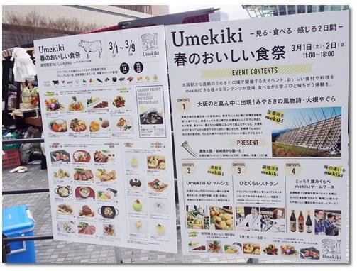 Umekiki@グランフロント_d0078486_827935.jpg