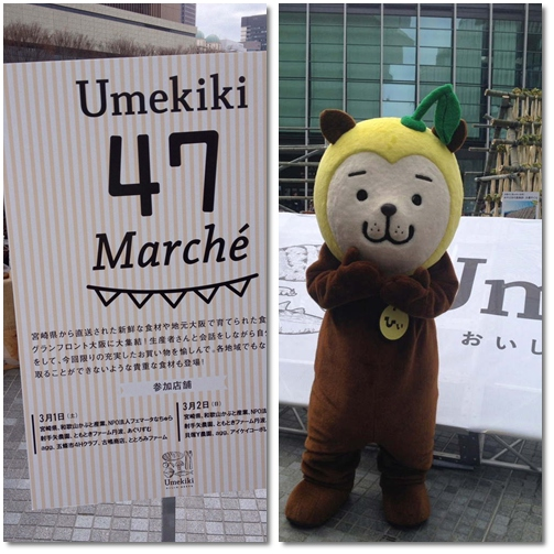 Umekiki@グランフロント_d0078486_94783.jpg