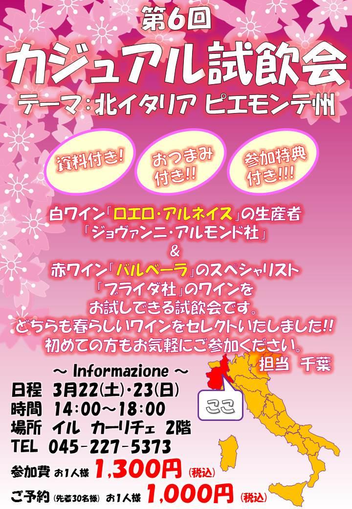 3月22・23日 カジュアル試飲会!_e0056094_2040212.jpg