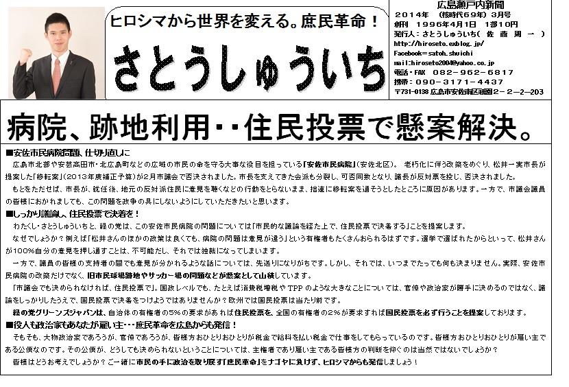 病院、跡地利用・・住民投票で懸案解決。(広島瀬戸内新聞3月号)_e0094315_00512951.jpg