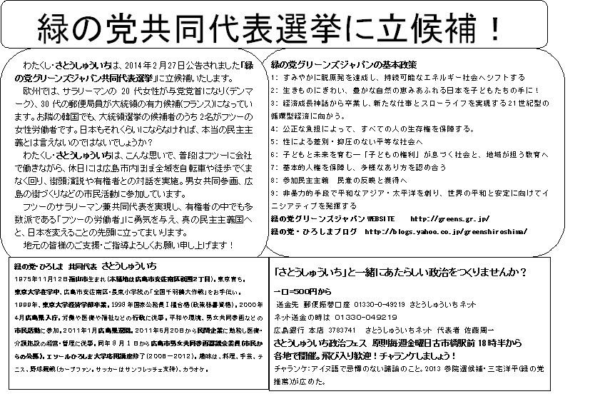 病院、跡地利用・・住民投票で懸案解決。(広島瀬戸内新聞3月号)_e0094315_00514380.jpg