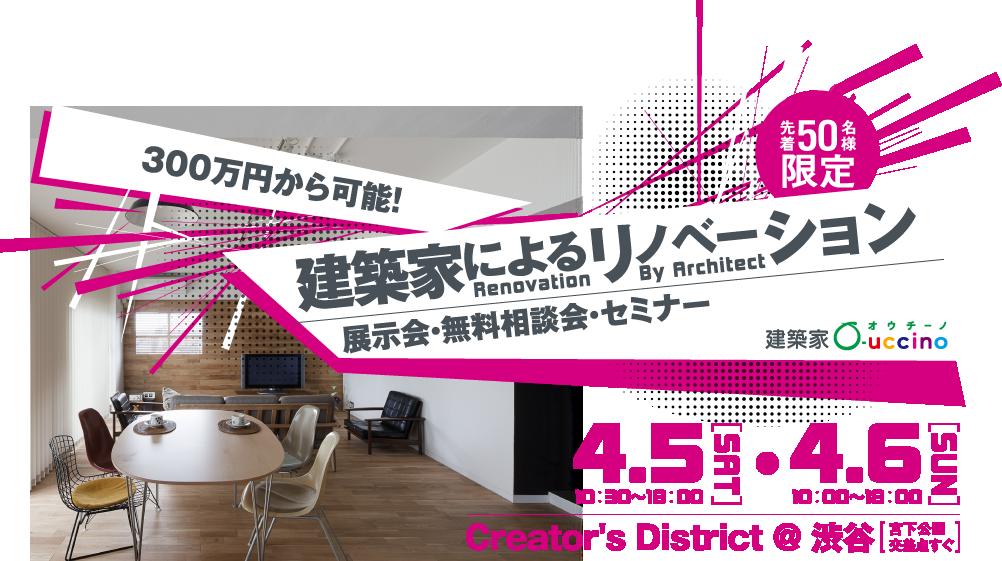4/5(土)、4/6(日)渋谷にて展示会・セミナー・無料相談会_c0004024_693759.png
