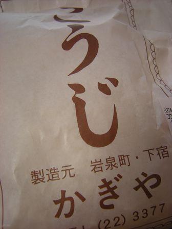 人生初の味噌造り_b0206037_10201169.jpg