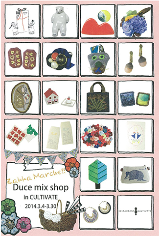 Duce mix shop in CULTIVATE_b0162939_13582686.jpg