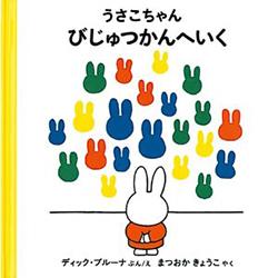 451BOOKS大人のための絵本講座〜うさこちゃんと現代アート!?_a0017350_10152130.jpg
