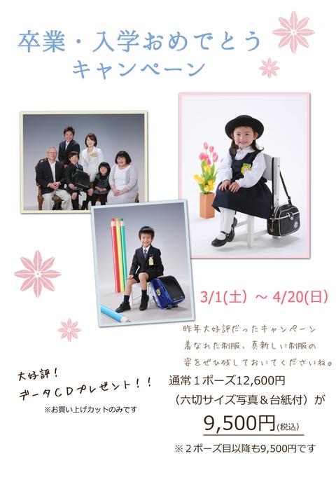 春の卒業・入学キャンペーン_e0275450_23244315.jpg
