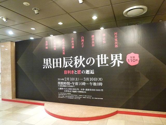 行って来ましたー!横浜SOGO『黒田辰秋展』_c0165589_12154963.jpg