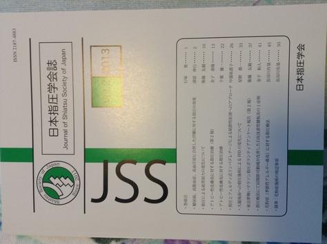 日本指圧学会_a0112393_1615528.jpg