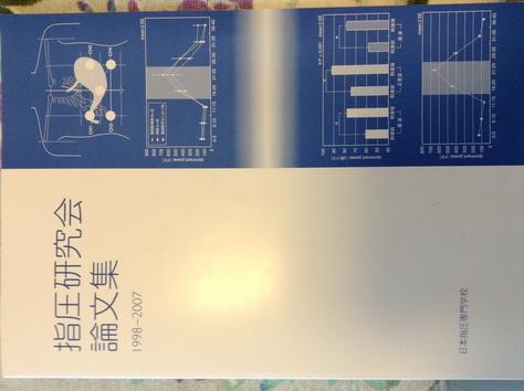 日本指圧学会_a0112393_16165239.jpg