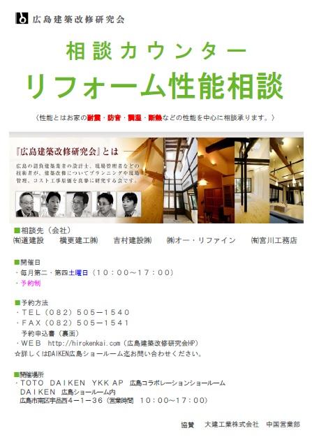 広島建築改修研究会での活動_b0078597_1835359.jpg