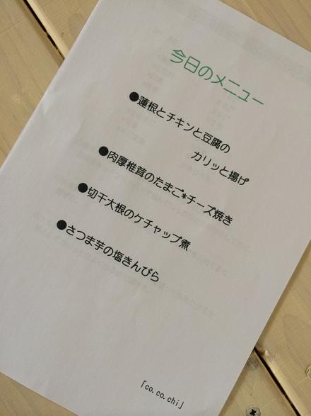 肉厚椎茸・・・♪3/9①_b0247223_16465665.jpg