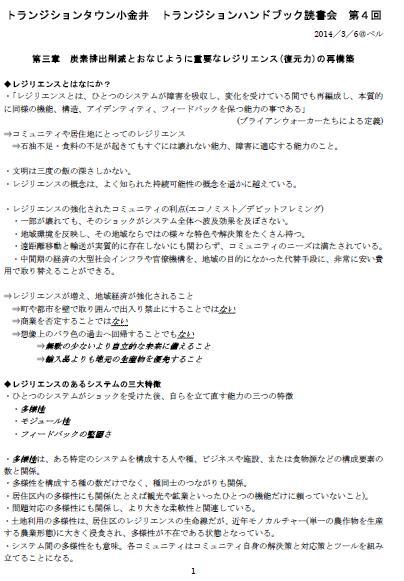 第4回トランジション・ハンドブック読書会(第3章)_f0205929_23473176.jpg