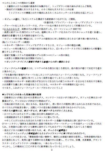 第4回トランジション・ハンドブック読書会(第3章)_f0205929_23474141.jpg