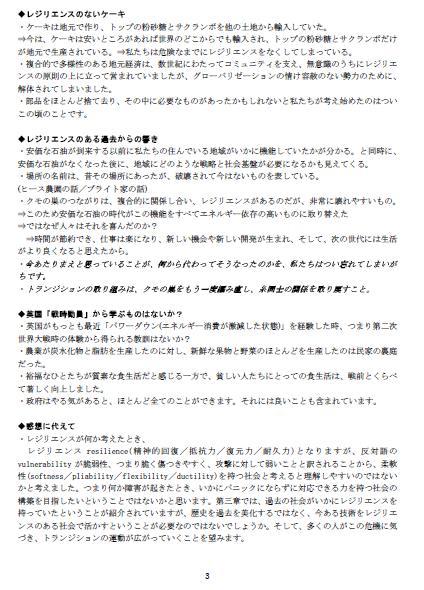 第4回トランジション・ハンドブック読書会(第3章)_f0205929_23475395.jpg