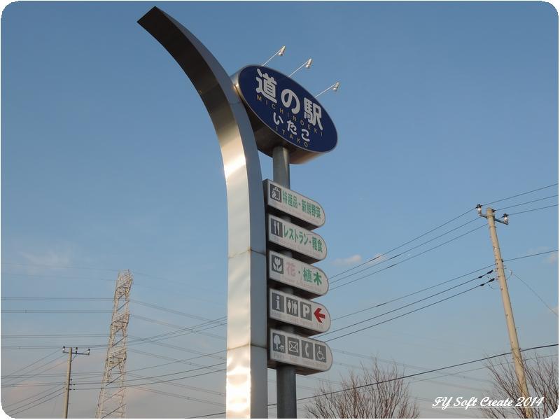 ◆ またまた道の駅へ@茨城 (2014年3月)_d0316868_15481078.jpg