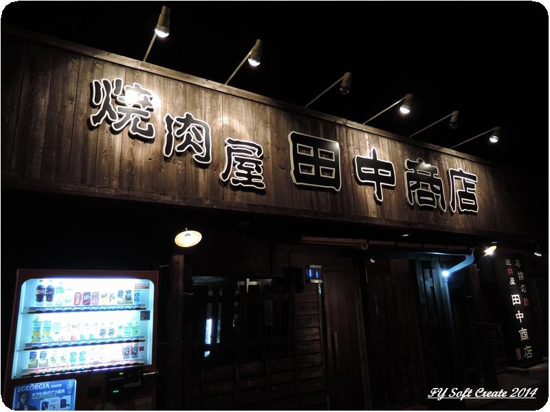 ◆ 田中商店へ (2014年3月)_d0316868_18444244.jpg
