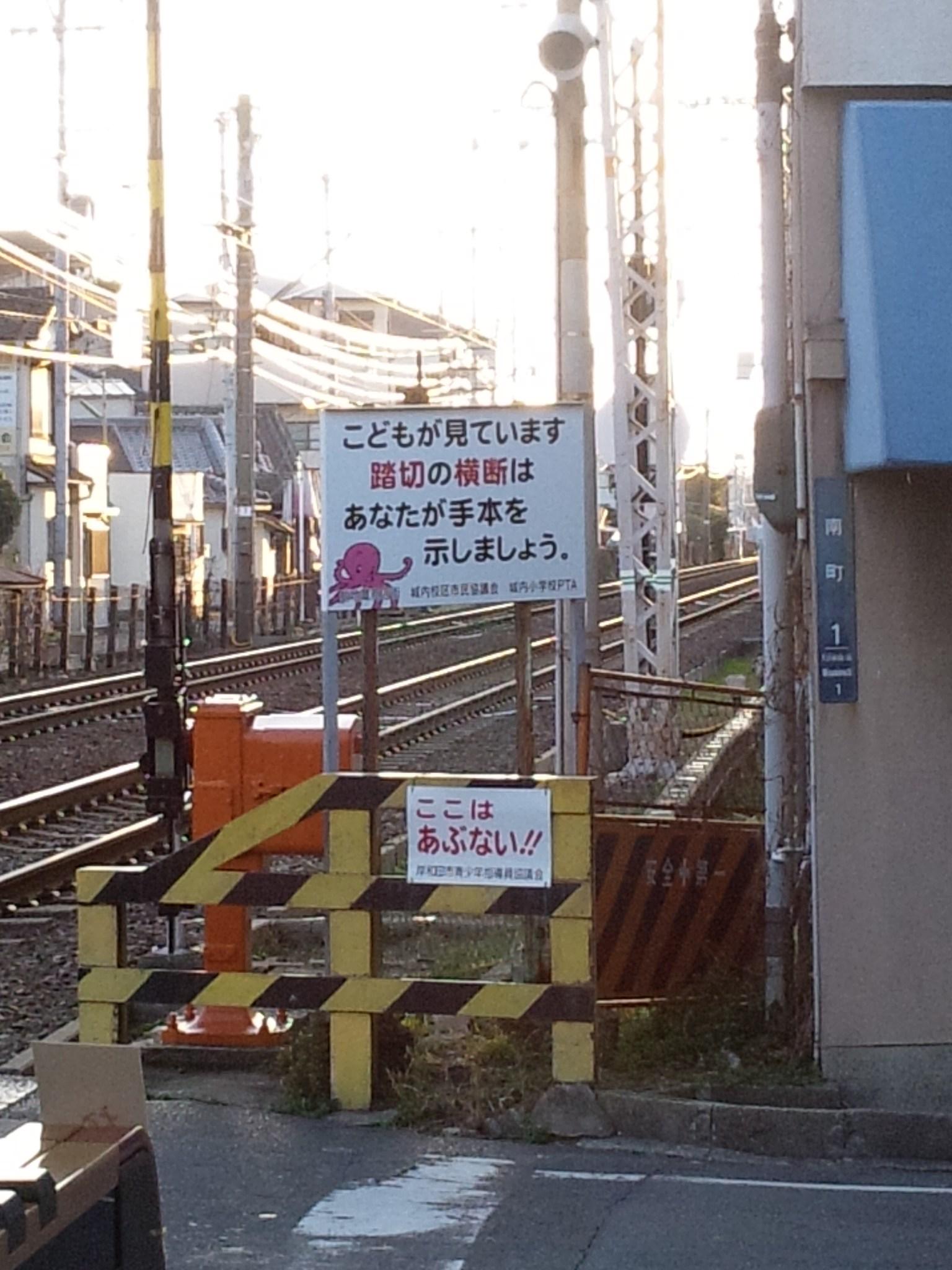 蛸地蔵駅の踏み切り_c0001670_8352440.jpg