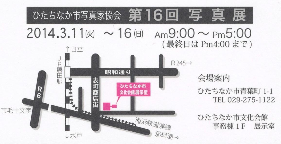 14年3月9日・写真展搬入_c0129671_1781091.jpg