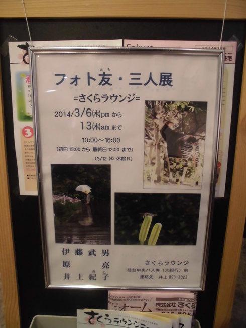 展示のお知らせ_e0190287_6102063.jpg