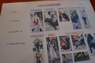 ファッションセミナーレポート_c0200917_23349.jpg