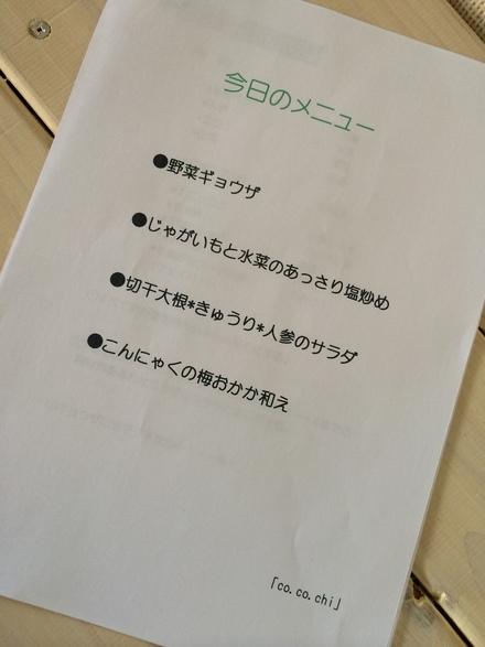 野菜ギョウザ・・・♪3/10①_b0247223_1412428.jpg