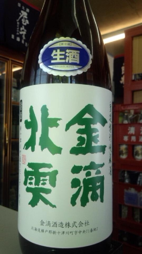 【日本酒】 金滴北雫 手造特別純米生酒 北雫55 限定 新酒25BY_e0173738_10293447.jpg