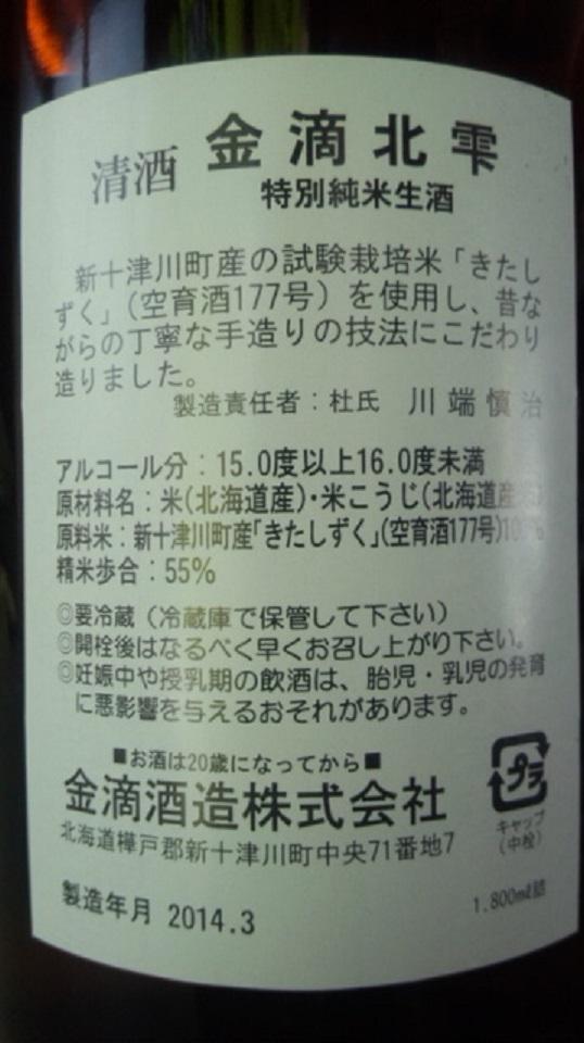 【日本酒】 金滴北雫 手造特別純米生酒 北雫55 限定 新酒25BY_e0173738_10334617.jpg
