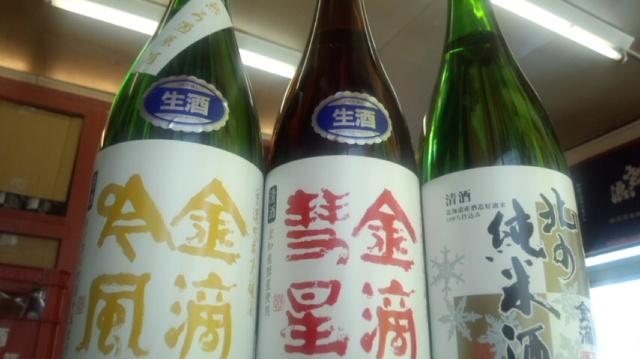 【日本酒】 金滴北雫 手造特別純米生酒 北雫55 限定 新酒25BY_e0173738_10342243.jpg