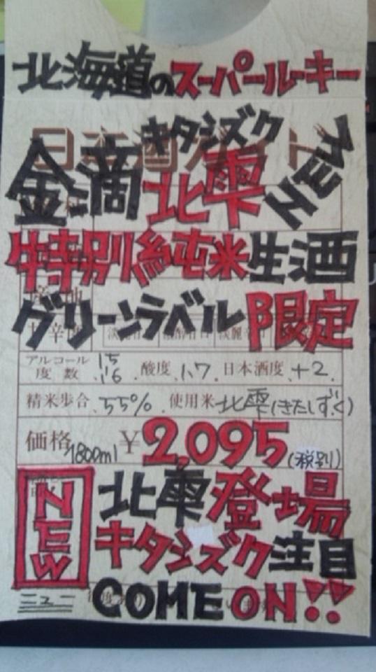 【日本酒】 金滴北雫 手造特別純米生酒 北雫55 限定 新酒25BY_e0173738_1034296.jpg