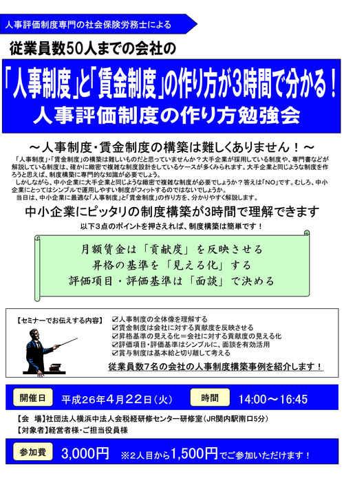 3時間でわかる人事評価制度の作り方勉強会_c0105147_11254424.jpg
