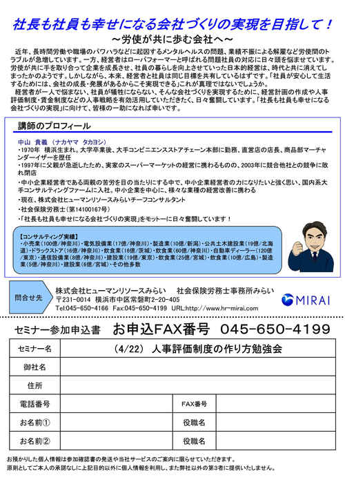3時間でわかる人事評価制度の作り方勉強会_c0105147_11255713.jpg