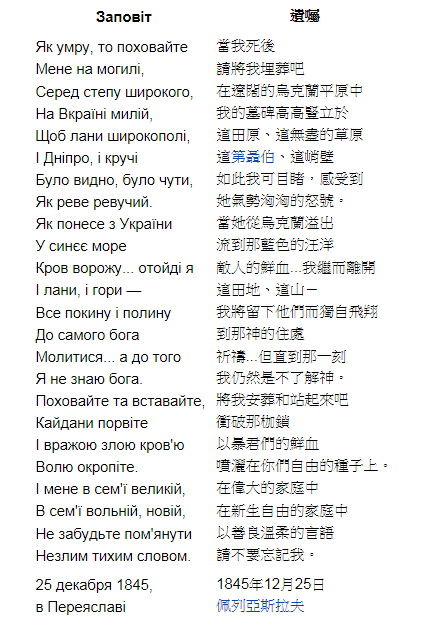 謝夫成柯之詩-《遺囑》(Заповіт)_e0040579_13271968.jpg