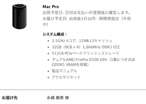 アップルストアのBTOでMacProを注文した!_b0194208_19211485.jpg