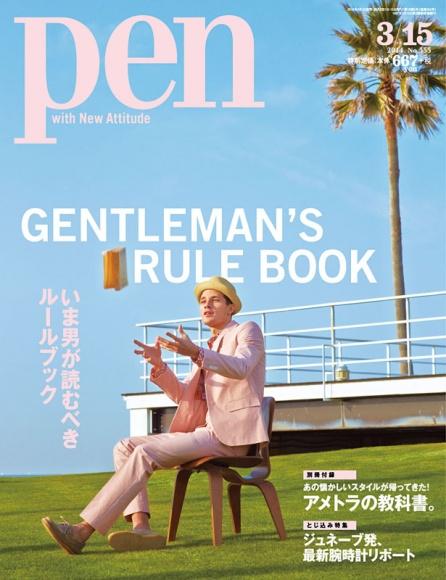 【撮影利用】Pen 3/15号 GENTLEMAN\'S RULE BOOK_f0201310_10493475.jpg