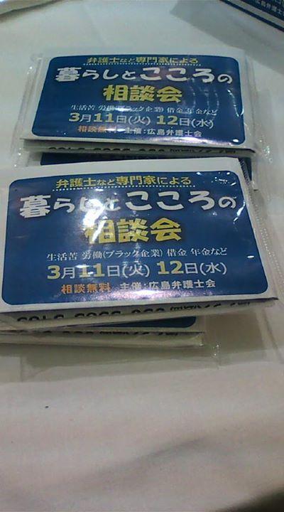 広島弁護士会「暮らしとこころの相談会」スタート_e0094315_1715621.jpg