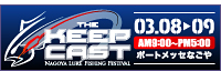 2014 The Keep Cast  ご来場有難うございました。_a0153216_015167.png