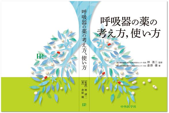 出版のお知らせ:呼吸器の薬の考え方、使い方_e0156318_9161854.jpg